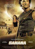 """Постер 2 из 3 из фильма """"Сахара"""" /Sahara/ (2005)"""
