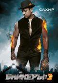 """Постер 3 из 15 из фильма """"Байкеры: 3"""" /Dhoom: 3/ (2013)"""