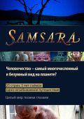 """Постер 4 из 5 из фильма """"Самсара"""" /Samsara/ (2011)"""