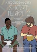 """Постер 4 из 5 из фильма """"Короткий срок 12"""" /Short Term 12/ (2013)"""