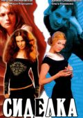 "Постер 1 из 1 из фильма ""Сиделка"" (2007)"