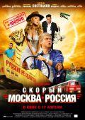 """Постер 1 из 1 из фильма """"Скорый """"Москва-Россия"""""""" (2014)"""