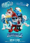 "Постер 17 из 18 из фильма ""Смурфики 2"" /The Smurfs 2/ (2013)"