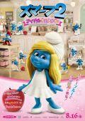 "Постер 5 из 18 из фильма ""Смурфики 2"" /The Smurfs 2/ (2013)"