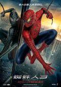 """Постер 8 из 9 из фильма """"Человек-паук 3: Враг в отражении"""" /Spider-Man 3/ (2007)"""