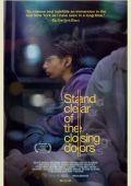 """Постер 2 из 2 из фильма """"Stand Clear of the Closing Doors"""" /Stand Clear of the Closing Doors/ (2013)"""