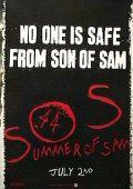 Кровавое лето Сэма