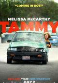 """Постер 3 из 11 из фильма """"Тэмми"""" /Tammy/ (2014)"""