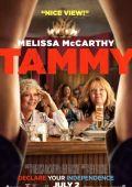 """Постер 6 из 11 из фильма """"Тэмми"""" /Tammy/ (2014)"""