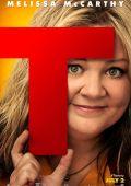 """Постер 7 из 11 из фильма """"Тэмми"""" /Tammy/ (2014)"""