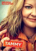 """Постер 1 из 11 из фильма """"Тэмми"""" /Tammy/ (2014)"""
