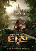 "Постер 9 из 10 из фильма ""Тарзан"" /Tarzan/ (2013)"