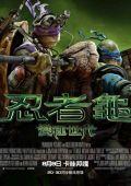 "Постер 26 из 31 из фильма ""Черепашки-ниндзя"" /Teenage Mutant Ninja Turtles/ (2014)"