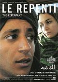 """Постер 1 из 2 из фильма """"El taaib"""" /El taaib/ (2012)"""