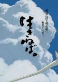 """Постер 4 из 9 из фильма """"Ветер крепчает"""" /Kaze tachinu/ (2013)"""