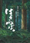 """Постер 5 из 9 из фильма """"Ветер крепчает"""" /Kaze tachinu/ (2013)"""