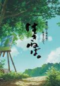 """Постер 3 из 9 из фильма """"Ветер крепчает"""" /Kaze tachinu/ (2013)"""