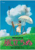 """Постер 2 из 9 из фильма """"Ветер крепчает"""" /Kaze tachinu/ (2013)"""