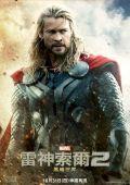 """Постер 21 из 26 из фильма """"Тор 2: Царство тьмы"""" /Thor: The Dark World/ (2013)"""