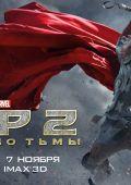 """Постер 9 из 26 из фильма """"Тор 2: Царство тьмы"""" /Thor: The Dark World/ (2013)"""