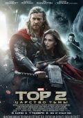 """Постер 10 из 26 из фильма """"Тор 2: Царство тьмы"""" /Thor: The Dark World/ (2013)"""