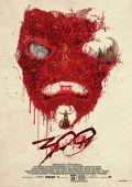 """Постер 22 из 27 из фильма """"300 спартанцев: Расцвет империи"""" /300: Rise of an Empire/ (2014)"""