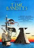 """Постер 3 из 3 из фильма """"Бандиты во времени"""" /Time Bandits/ (1981)"""