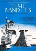 """Постер 2 из 3 из фильма """"Бандиты во времени"""" /Time Bandits/ (1981)"""