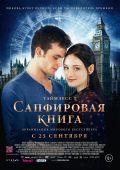 """Постер 1 из 3 из фильма """"Таймлесс 2: Сапфировая книга"""" /Saphirblau/ (2014)"""
