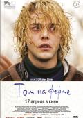 """Постер 1 из 5 из фильма """"Том на ферме"""" /Tom a la ferme/ (2013)"""