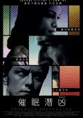 "Постер 9 из 9 из фильма ""Транс"" /Trance/ (2013)"