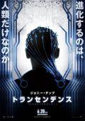 """Постер 6 из 14 из фильма """"Превосходство"""" /Transcendence/ (2014)"""