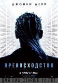 """Постер 3 из 14 из фильма """"Превосходство"""" /Transcendence/ (2014)"""
