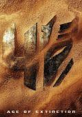 """Постер 7 из 29 из фильма """"Трансформеры: Эпоха истребления"""" /Transformers: Age of Extinction/ (2014)"""
