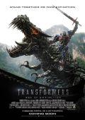 """Постер 17 из 29 из фильма """"Трансформеры: Эпоха истребления"""" /Transformers: Age of Extinction/ (2014)"""