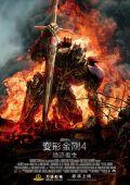 """Постер 27 из 29 из фильма """"Трансформеры: Эпоха истребления"""" /Transformers: Age of Extinction/ (2014)"""
