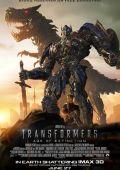 """Постер 26 из 29 из фильма """"Трансформеры: Эпоха истребления"""" /Transformers: Age of Extinction/ (2014)"""