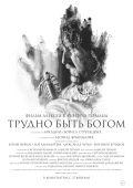 """Постер 1 из 1 из фильма """"Трудно быть богом"""" (2013)"""
