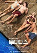 """Постер 3 из 4 из фильма """"Тайное влечение"""" /Adore/ (2013)"""