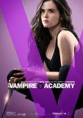 """Постер 12 из 26 из фильма """"Академия вампиров"""" /Vampire Academy/ (2014)"""