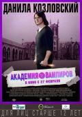 """Постер 19 из 26 из фильма """"Академия вампиров"""" /Vampire Academy/ (2014)"""