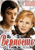 """Постер 1 из 1 из фильма """"Верность"""" (1965)"""