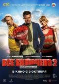 """Постер 1 из 2 из фильма """"Все включено 2"""" (2013)"""