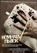 """Постер 6 из 9 из фильма """"WAZ: Камера пыток"""" /w Delta z/ (2007)"""