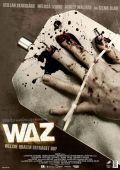 """Постер 5 из 9 из фильма """"WAZ: Камера пыток"""" /w Delta z/ (2007)"""