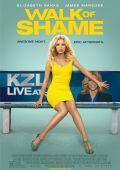 """Постер 2 из 4 из фильма """"Блондинка в эфире"""" /Walk of Shame/ (2014)"""