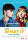 """Постер 6 из 6 из фильма """"Дружба и никакого секса?"""" /What If/ (2013)"""