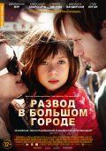 """Постер 1 из 3 из фильма """"Развод в большом городе"""" /What Maisie Knew/ (2012)"""