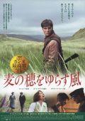"""Постер 2 из 4 из фильма """"Ветер, который качает вереск"""" /The Wind That Shakes the Barley/ (2006)"""