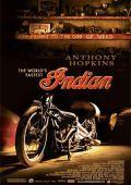 Самый быстрый Indian